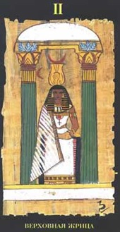Egyptian Tarots. Аркан II Жрица.
