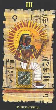 Изис Урания. Egyptian Tarots