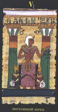 Владыка Арканов. Egyptian Tarots
