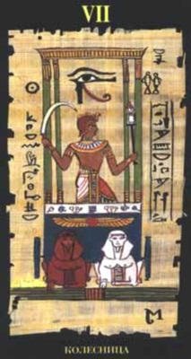 Египетское Таро. Аркан VII Колесница.