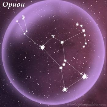 Созвездие Ориона.