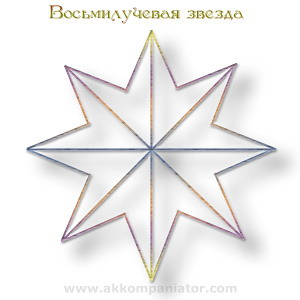 Vosmiluchevaya zvezda