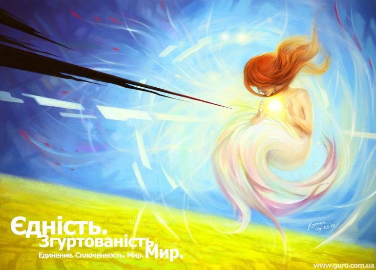 Roman-Guro_Yedineniye-Splochennost-Mir
