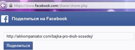 Skrin-vidzheta-Podelitsya-na-FB-2