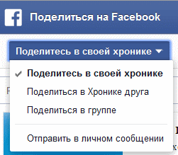 Skrin-vidzheta-Podelitsya-na-FB-3