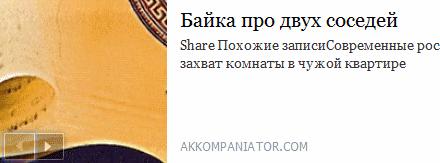 skrin-ssylki-bayki-1