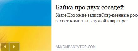 skrin-ssylki-bayki-2