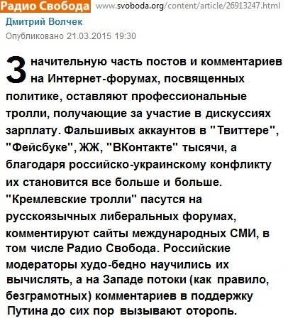 Bezumie kremlevskikh trolley