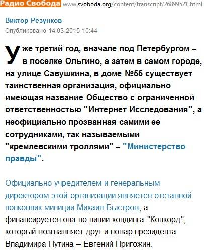 Oni lyubjat Putina 12 chasov podryad