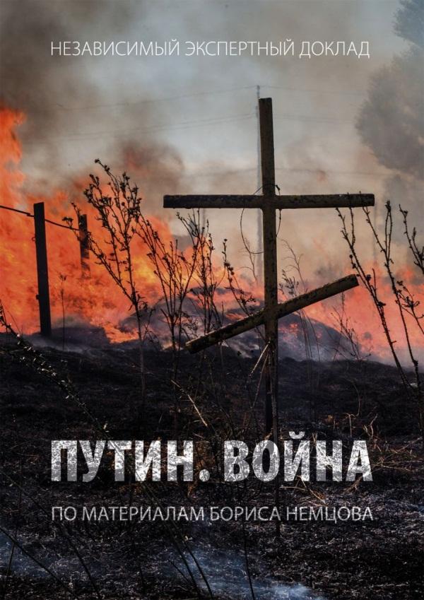 Putin.Voina._Cover