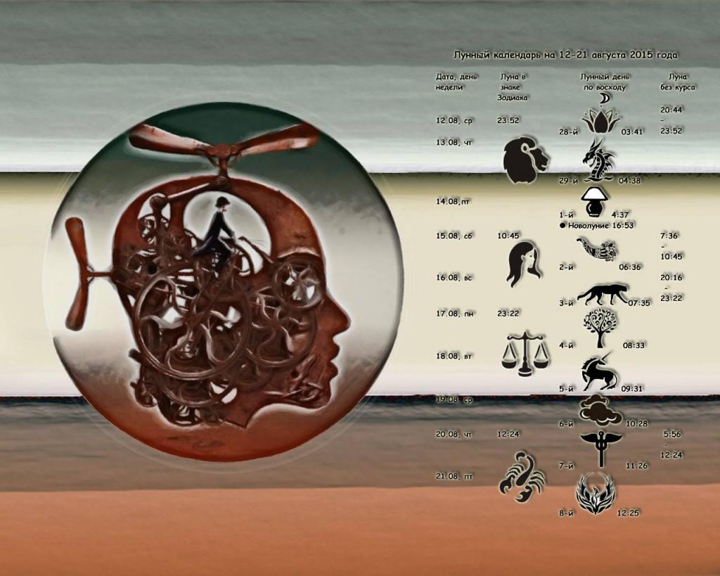 Лунный календарь 12 августа