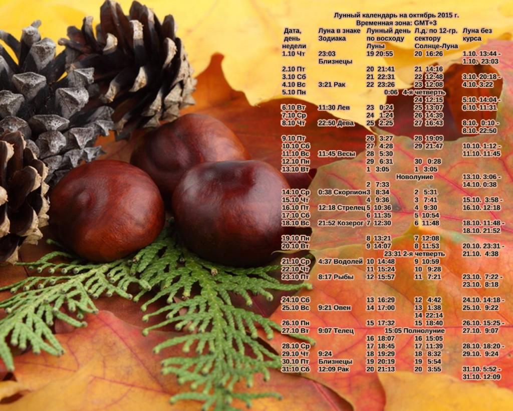 Oktyabrskiy lunnyy kalendar 2