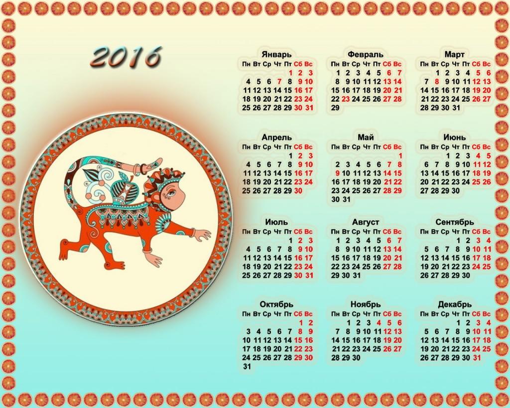 Kalendar s Krasnoy Obezyanoy na 2016 god
