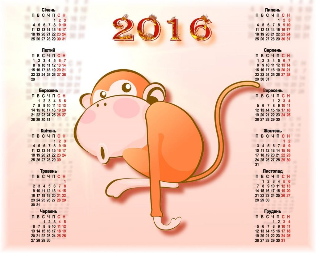 Kalendar z rudoyu mavpoyu na 2016 rіk