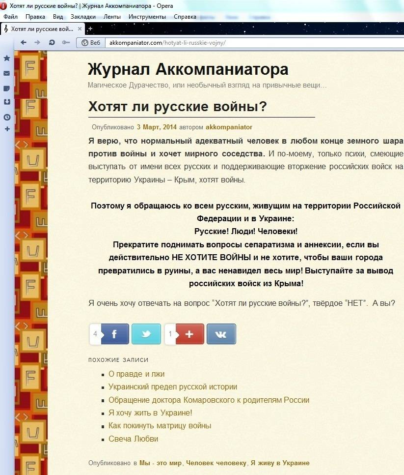 Fragment_posta-3.03.2014-skrin