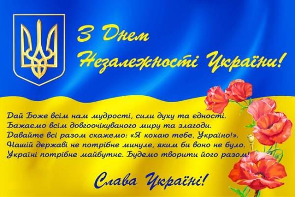 Slava Ukraїni