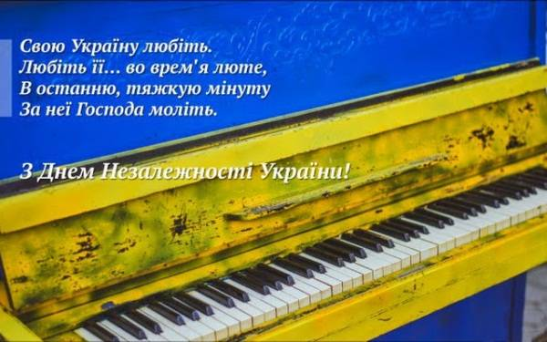 Z dnem nezalezhnostі Ukraїny