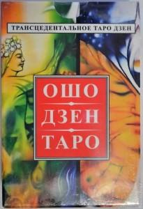 Ошо- Дзен-Таро