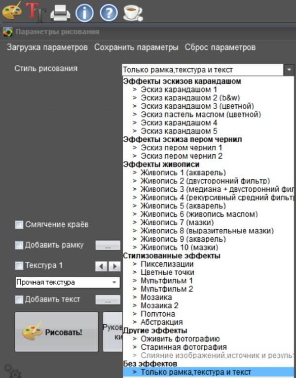FotoSketcher-parametru_risovaniya