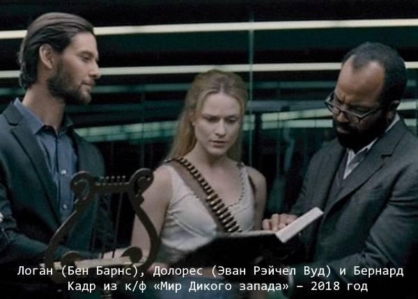 Logan-Dolores-Bernard
