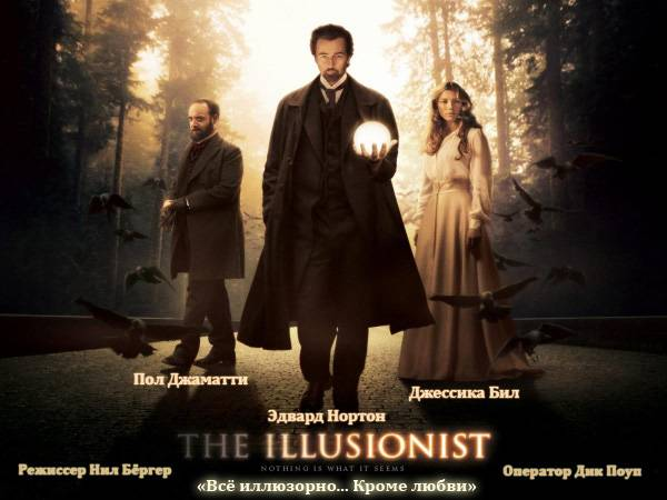 Film_Illusionist