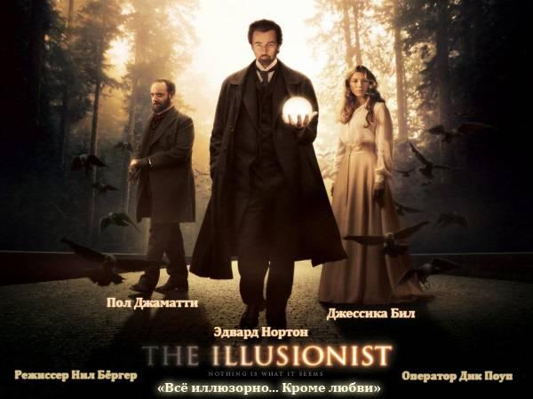 Film_Illusionist
