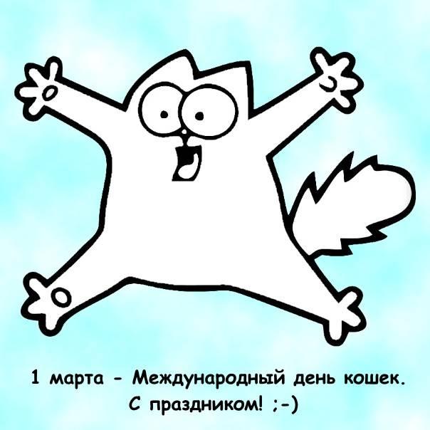 Кот Саймона 1