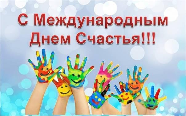С Международным Днём Счастья