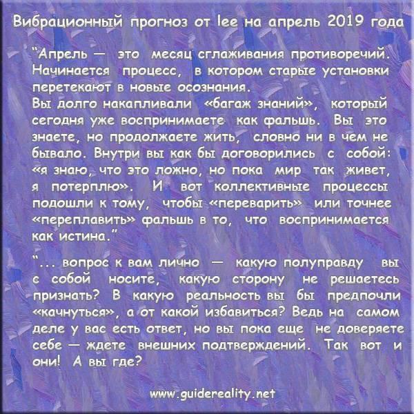 Prognoz-na-aprel-2019-fragment