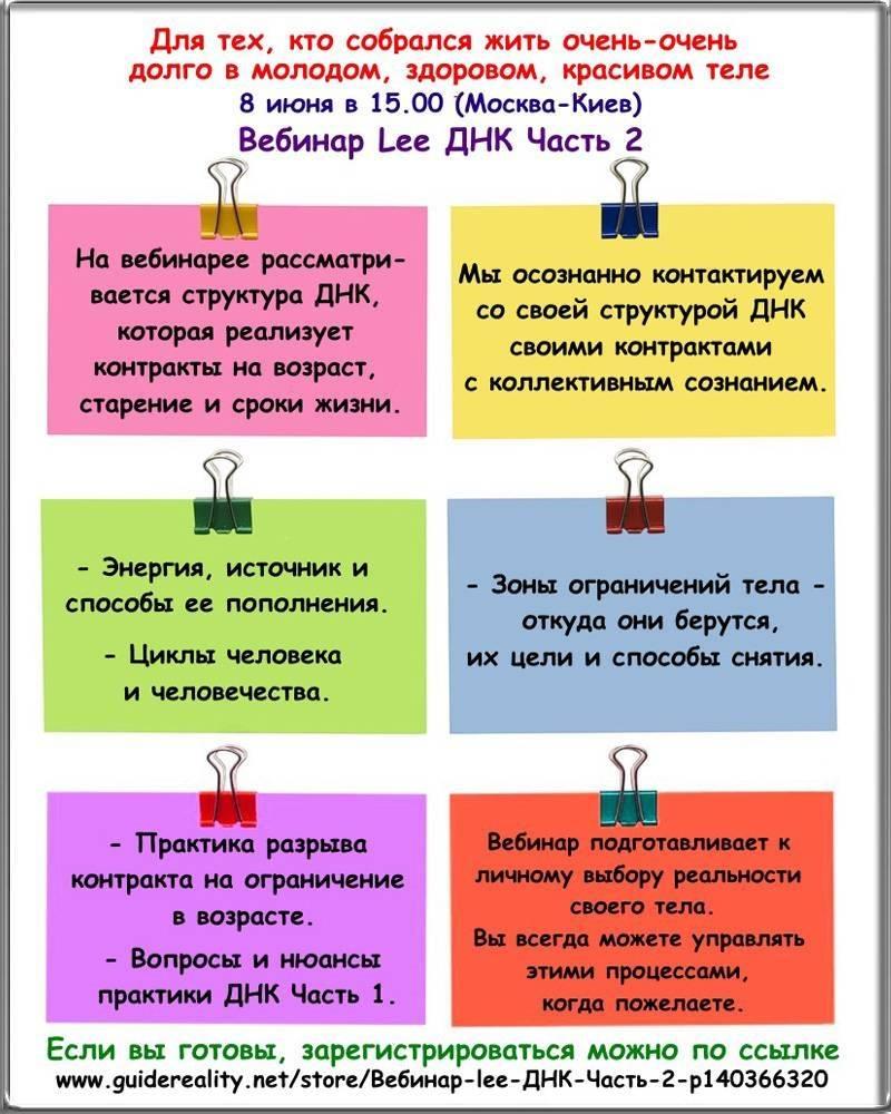 Объявление о вебинаре ДНК 2
