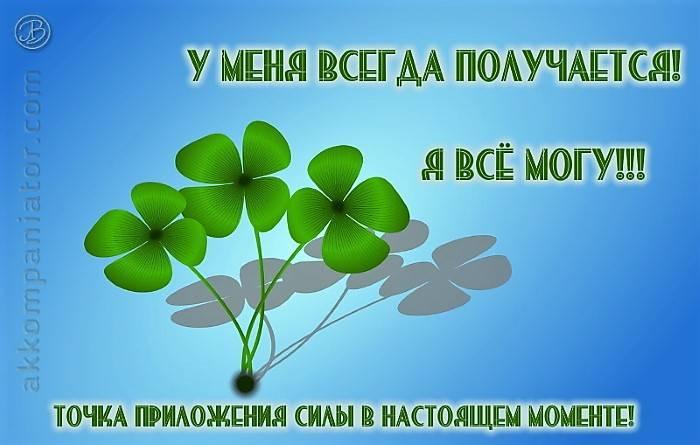Vsegda-poluchaetsya-vse-mogu
