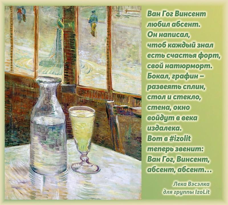Still life with absinthe