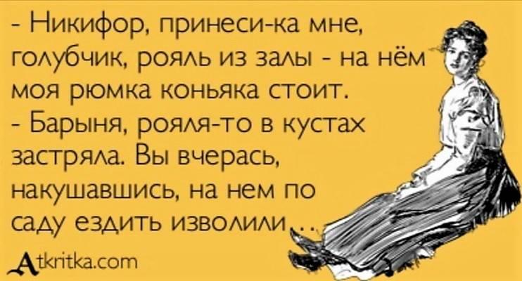 Никифор и рояля