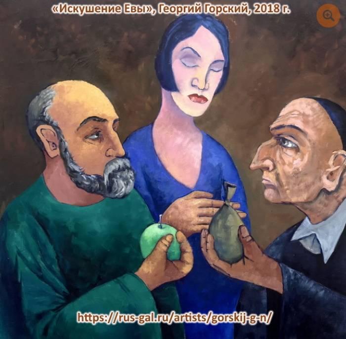 Икушение Евы, Георгий Горский