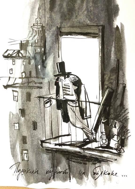 Пушкин курит на балконе, Двоскина
