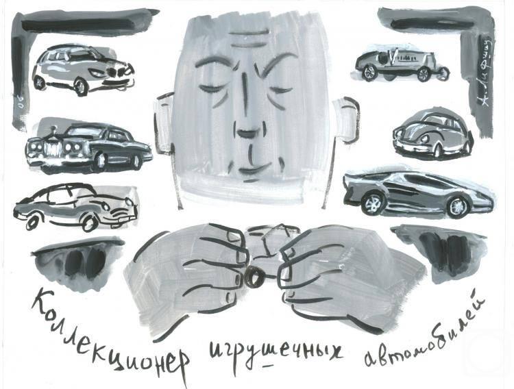 Коллекционер игрушечных автомобилей, Лифшиц