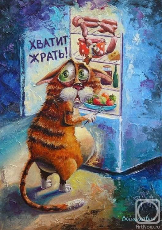 Хватит жрать, Оксана Войцехович